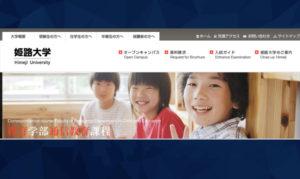 姫路大学通信教育課程