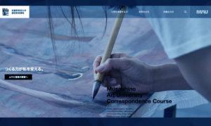 武蔵野美術大学通信教育課程
