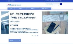 武蔵野大学通信教育部