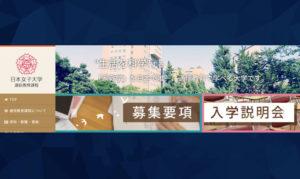 日本女子大学通信教育課程