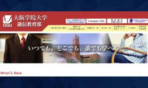 大阪学院大学通信教育部