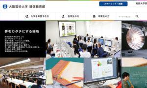 大阪芸術大学通信教育部