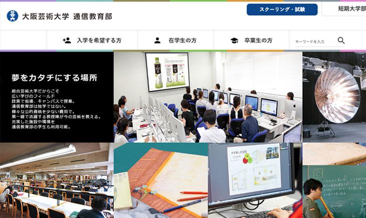 大阪芸術大学HP