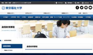東京福祉大学通信教育課程